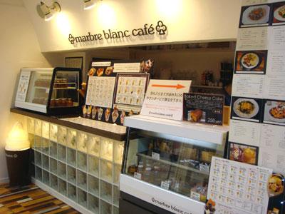 福岡 marbre blanc cafe イオン伊都店
